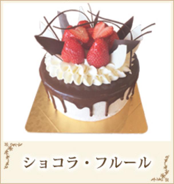 『ショコラ・フルール』ケーキ