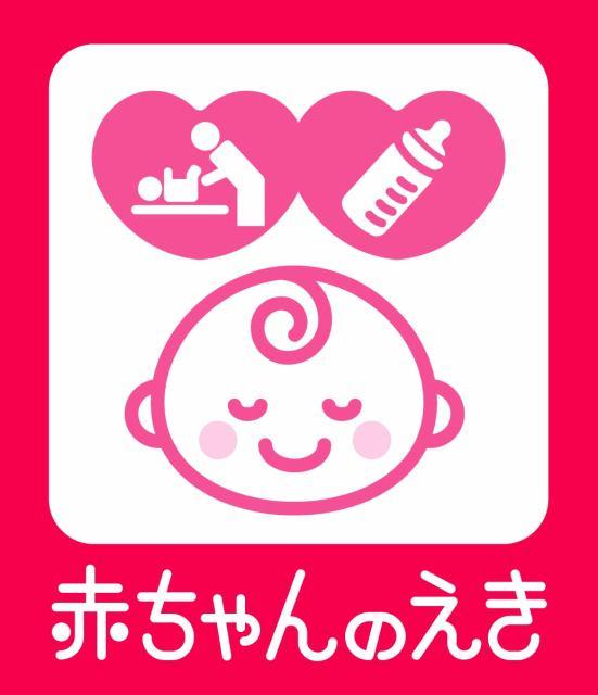 秋田市「赤ちゃんのえき」 認定施設です。