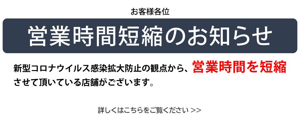 情報 東 コロナ 大阪 市 当社グループの新型コロナウイルス感染者発生状況について