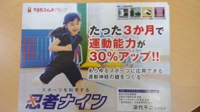 忍者,習い事,教室,フレスポ,運動,無料体験,稲毛