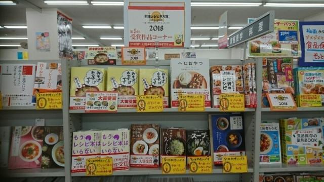 料理レシピ本大賞 受賞本コーナー