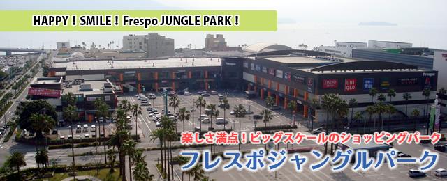 フレスポジャングルパーク