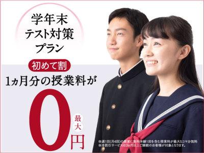 キャンペーン,入会費,0円,体験授業