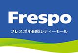 フレスポ小田原シティーモール