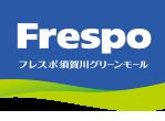 フレスポ須賀川グリーンモール