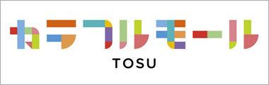 カラフルモール TOSU