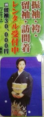 卒業 袴 着物 2尺袖 振袖  レンタル