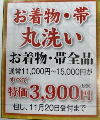 新春特価!着物・帯丸洗い半額さらに1000円引き
