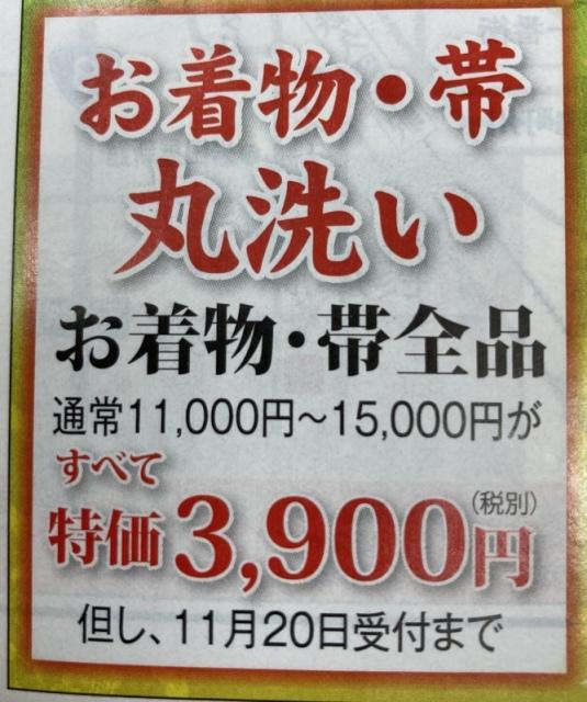 着物、帯、襦袢の丸洗い定価の半額❗さらに500円引き❗️