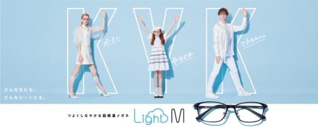 カルイ!ヤワラカ!コワレニクイ!「Light M」に新作入荷メガネ,コンタクト,補聴器,レイバン,コーチ,シーメンス