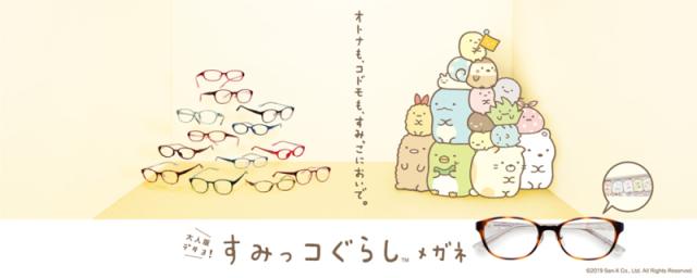 「すみっコぐらし」の楽しいキッズメガネ発売!!メガネ,すみっこぐらし,ジュニア,メガネフラワー