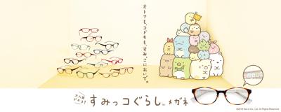 メガネ,すみっこぐらし,ジュニア,メガネフラワー