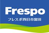 フレスポ四日市富田